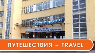США 3177: Машина Времени - 40 лет спустя - Энергетическая улица, Институт Связи, Москва