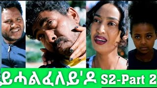 Yhalfeley do - ይሓልፈለይ ዶ - New Eritrean Film 2021// Season 2 part 2// Derasi Brhane kflu