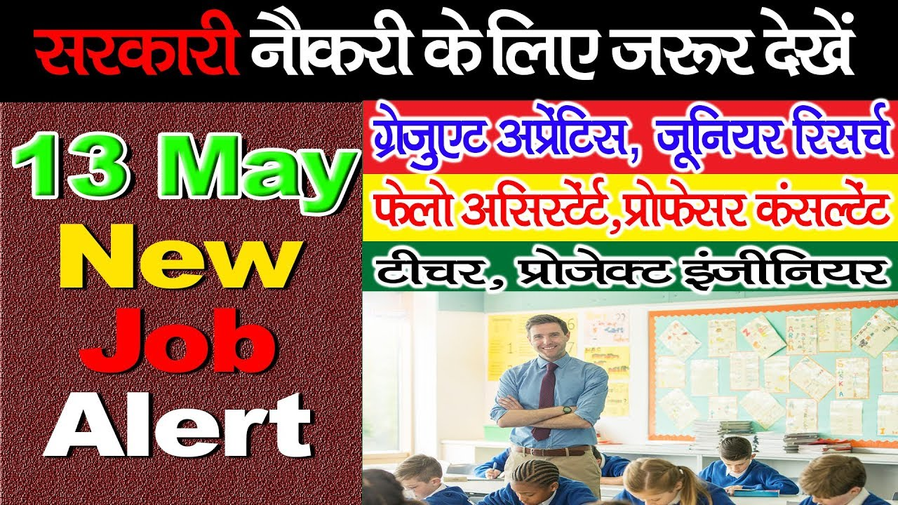 13 May सरकारी नौकरी की ताजा अपडेट | Govt Jobs Vacancy News | Job Alert