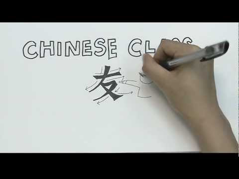 Part 2a Learn How To Read Chinese