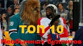 ТОП 10 Самых необычных буллитов  в истории хоккея