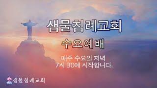 2020 0415 수요예배 / 평화와 승리의 근거 (신 4:41-49) / 이중직 목사(샘물침례교회, Spring Fountain Church)