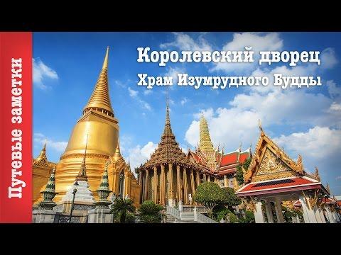 Большой Королевский дворец и Храм Изумрудного Будды в Бангкоке