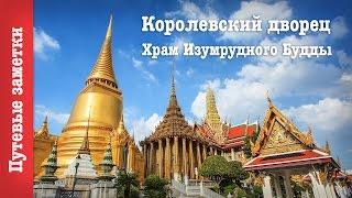 Большой Королевский дворец и Храм Изумрудного Будды в Бангкоке thumbnail