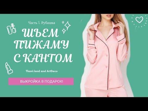 МК Пижама с кантом. Выкройка в подарок! Подробно о том как сшить пижаму с кантом: Рубаха + Штаны