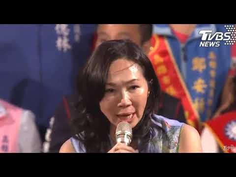 (影)韓國瑜之妻李佳芬在 1123選前之夜 感性發言真情流露 台下觀眾都感動了