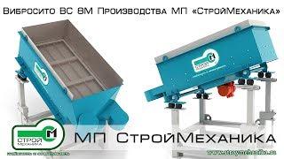 Обзор Вибросито ВС 8М Производства МП «СтройМеханика»