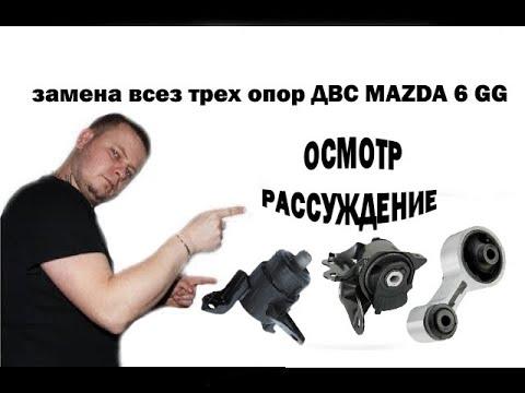Замена всех подушек разных производителей .  GSP LYNXauto FENOX.