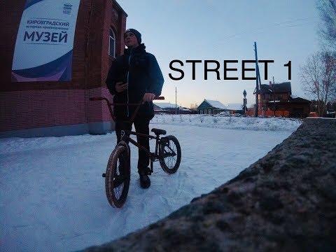 STREET БУДНИ №1: Зимняя катка на BMX
