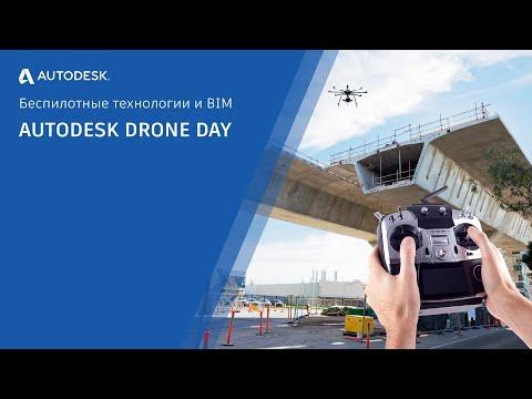 Вебинар «Autodesk Drone Day. Беспилотные технологии и BIM»