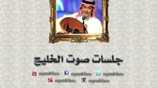 عبدالمجيد عبدالله ـ يا شاغل بالي  | جلسات صوت الخليج