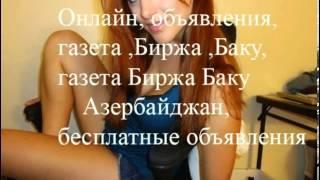 газета Биржа Баку, Forex, газета Биржа Баку Азербайджан