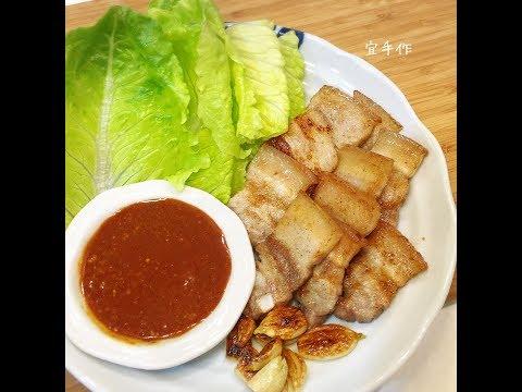 《食譜。作法》韓式烤五花肉