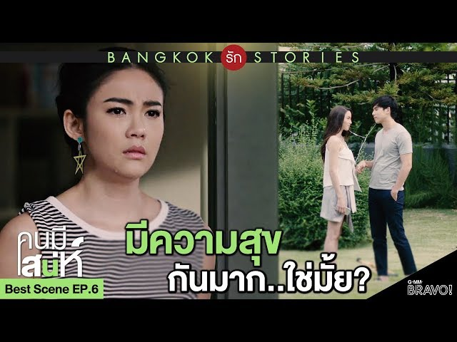 Bangkok dating scene