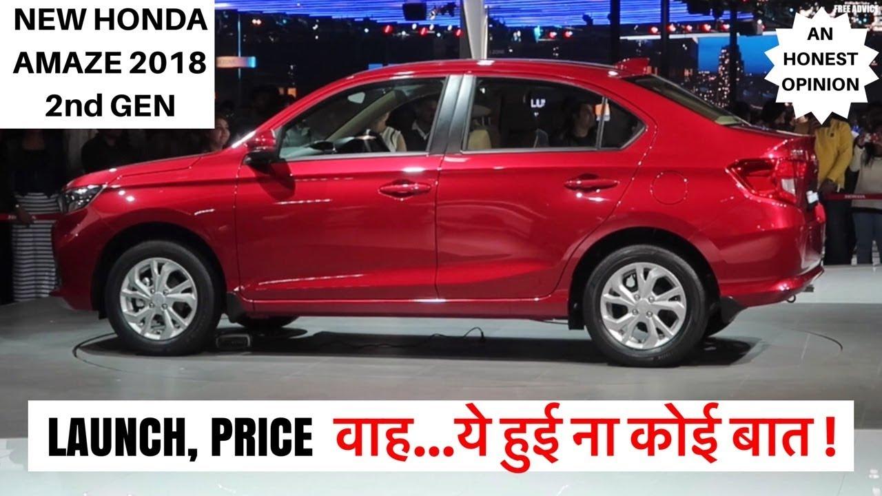 New Honda Amaze 2018 Launch Price Honest Opinion Youtube