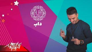 Ahmed Alaa - Dab ( Lyrics Video ) | 2018 | احمد علاء - داب