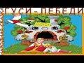 Гуси лебеди Народная сказка Аудиосказка Слушать онлайн mp3