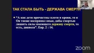 Игорь Азанов || 03 Эсхатология - наука о Последнем времени