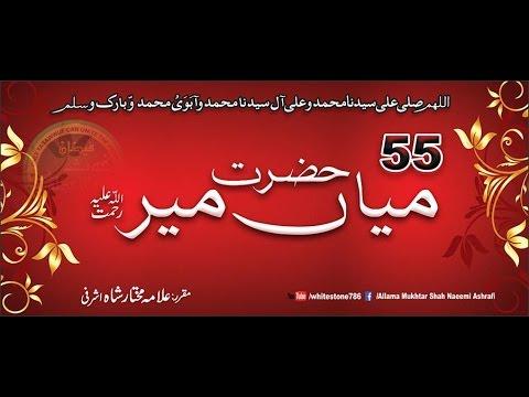 (55) Story of Hazrat Miyan Mir Lahore Pakistan golden temple