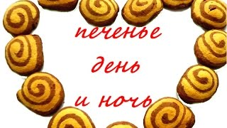 Печенье День и Ночь / Серпантин/ Улитки