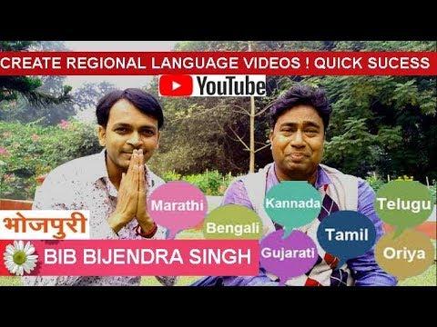 Create Videos in Regional Language for Quick Sucess Ft - BIB:Bijendra Singh
