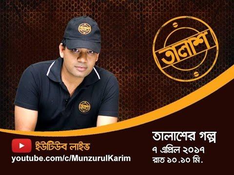 Live (লাইভ) । Taalash Presenter Munzurul Karim (মুনজরুল করিম) । তালাশ উপস্থাপক । লাইভ