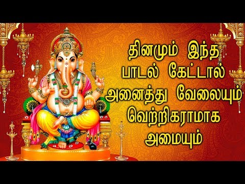vinaygar-powerful-devotional-song-|-tamil-devotional-songs