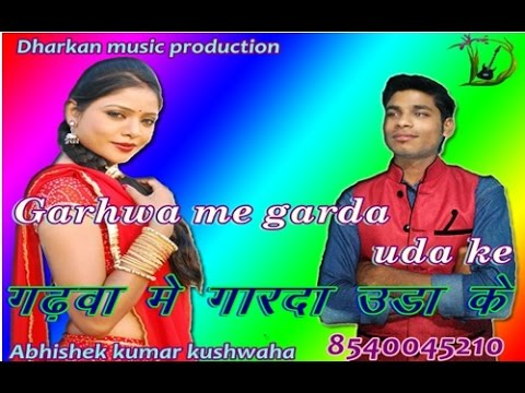 garhwa me garda uda kesong.mp3 best song by dharkan music producer Abhishek kumar kushwaha