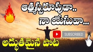 🔥ఆత్మస్వరూపుడాIILatest Telugu New Christian Songs 2020-2021 🔥AathmaSwarupuda IIWonderful Song