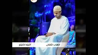 مهاب عثمان.     الليله لاقيتو.