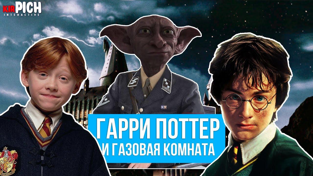 ГАРРИ ПОТТЕР И ГАЗОВАЯ КОМНАТА - озвучка - YouTube