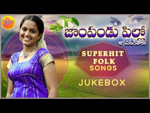 Jampandu Pillo | Super Hit Folk Songs Jukebox | Telangana Folk Songs Jukebox |Palle Patalu Telangana