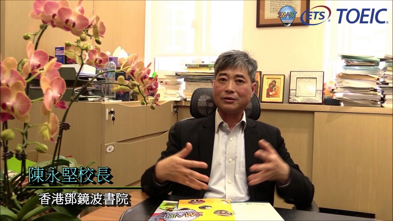 TOEIC托業@ 香港鄧鏡波書院 陳永堅校長 - YouTube