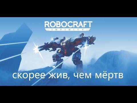 Robocraft умер, да здравствует Robocraft !