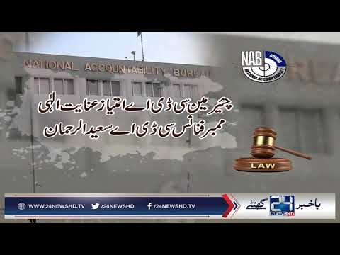 اہم شخصیات کے خلاف کارروائی کا فیصلہ پرویز مشرف، اکرم درانی، علیم خان سمیت متعدد شخصیات زد میں