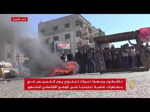 مظاهرات بتعز اليمنية احتجاجا على التدهور الاقتصادي  - 15:54-2018 / 10 / 2