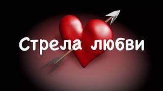 #Глиф СТРЕЛА ЛЮБВИ #Разжечь #любовь ,#страсть в #отношениях   #Привлечь в свою жизнь #любовь