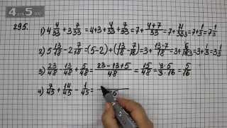 Упражнение 295.  Математика 6 класс Виленкин Н.Я.
