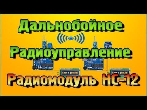 Дальнобойное радиоуправление на Ардуино - Радиомодуль HC-12