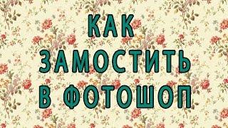 КАК ЗАМОСТИТЬ КАРТИНКУ В ФОТОШОПЕ
