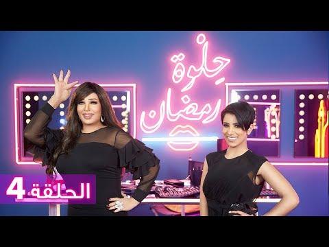 الحلقة 4: حلوة رمضان 2018 مع فيفي عبدو - EP4: HELWET RAMADAN 2018 X Fifi Abdo