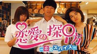 家族恋愛バトルII 第4話