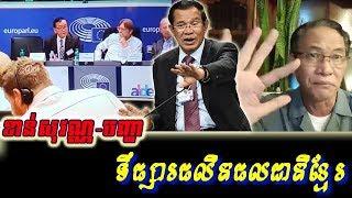 Khan sovan - ទីផ្សារផលិតផលជាតិខ្មែរ, Khmer news today, Cambodia hot news, Breaking news