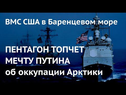 ПЕНТАГОН ТОПЧЕТ МЕЧТУ ПУТИНА об оккупации Арктики: ВМС США в Баренцевом море