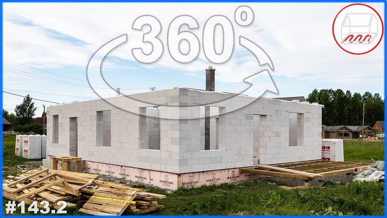 [360° версия] Одноэтажный дом без крыши – готовы стены или ¼ дома | Борисово 2