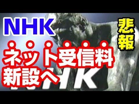 NHK、TVなし世帯を対象にネット受信料を新設へ 検討委素案で浮上