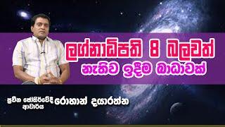 ලග්නාධිපති 8 බලවත් නැතිව ඉදීම බාධාවක් | Piyum Vila | 19-09-2019 | Siyatha TV Thumbnail