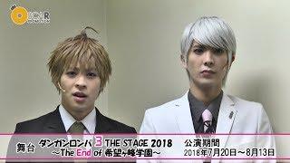 舞台「ダンガンロンパ3 THE STAGE 2018 ~The End of 希望ヶ峰学園~」...