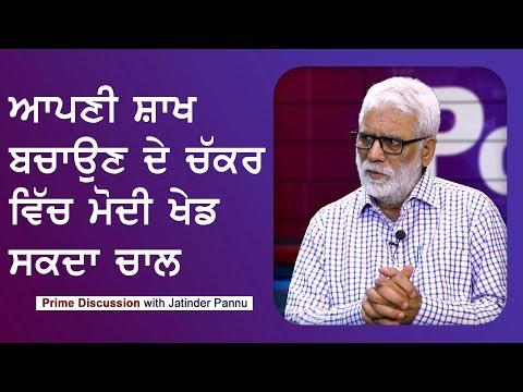 Prime Discussion With Jatinder Pannu #351_ਆਪਣੀ ਸ਼ਾਖ ਬਚਾਉਣ ਦੇ ਚੱਕਰ ਵਿੱਚ ਮੋਦੀ ਖੇਡ ਸਕਦਾ ਚਾਲ