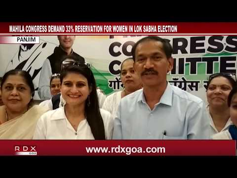 MAHILA CONGRESS DEMAND 33% RESERVATION FOR WOMEN IN LOK SABHA ELECTION